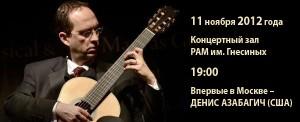 Денис Азабагич в Москве